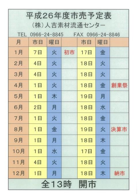【平成26年カレンダー】 市売予定表_c0155658_13294184.jpg
