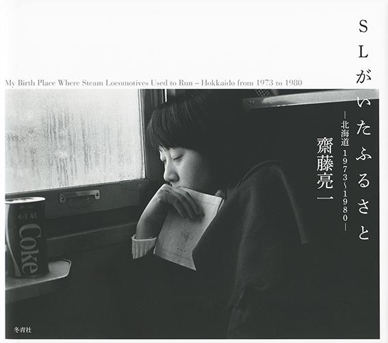 写真集「SLがいたふるさと」ご購入の関して_f0143469_19542298.jpg