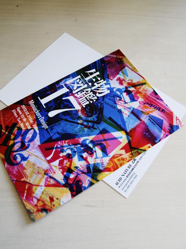 乙庭ギャラリー 生物図鑑17 Maniackers Design 「Rare Book Collections Exhibition」 のお知らせ_f0191870_17195564.jpg