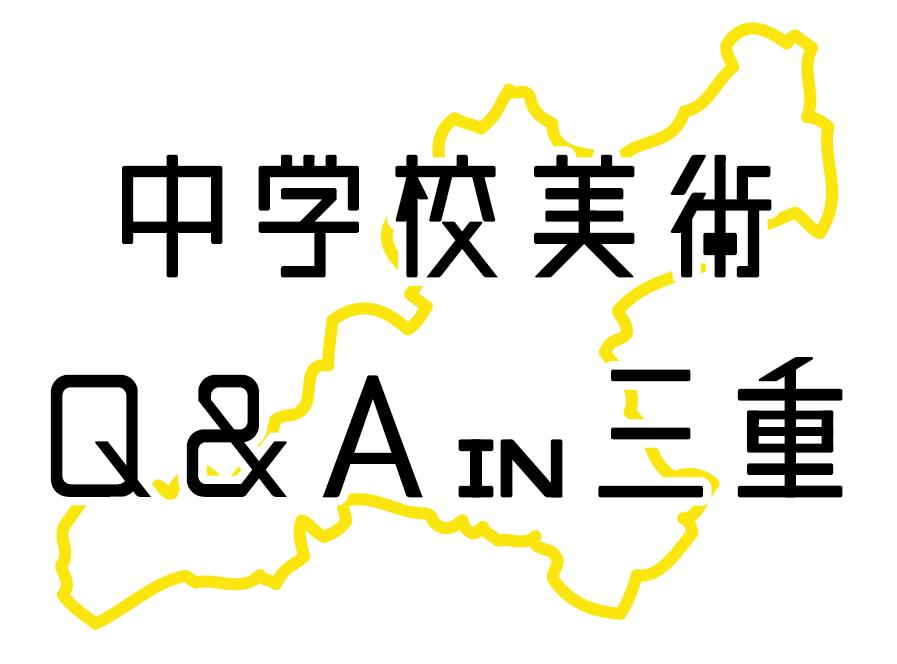 中学校美術Q&A in 三重にぜひいらしてください!_b0068572_10425298.png