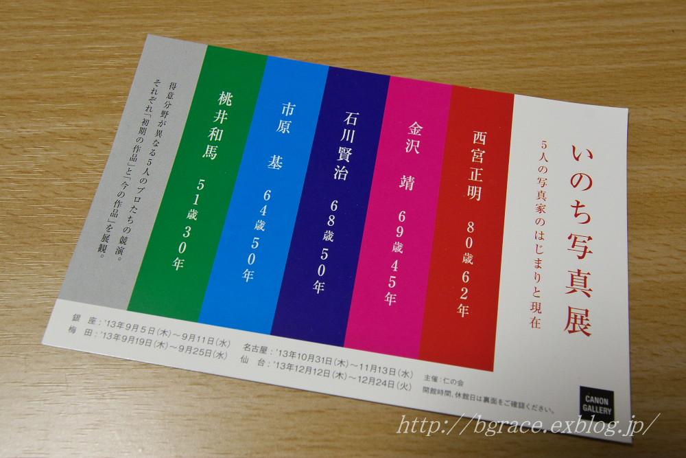 キヤノンギャラリー仙台 いのち写真展_b0191074_21354427.jpg