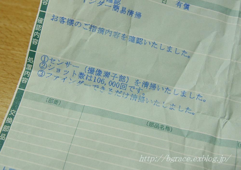 キヤノンギャラリー仙台 いのち写真展_b0191074_2136710.jpg