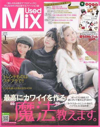 『Used Mix』 1月号にアクアーリオが掲載されました!_a0184235_13134239.jpg
