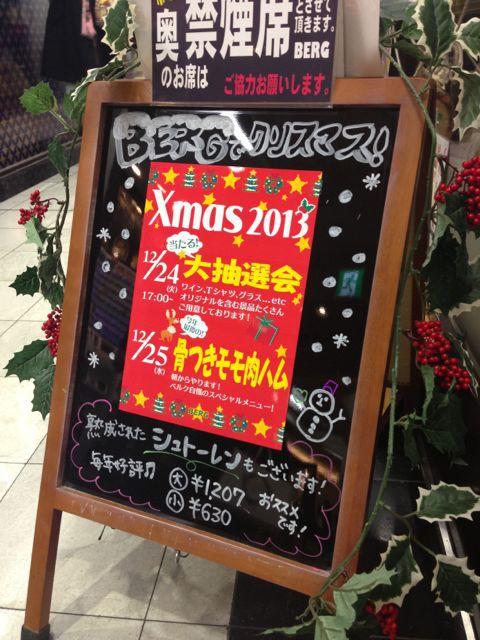 ベルクでクリスマス♪毎年恒例イヴの大抽選会!空くじなしで必ず当たるっ!クリスマスは今年最後のハムの日!朝からやりますー!_c0069047_20162416.jpg