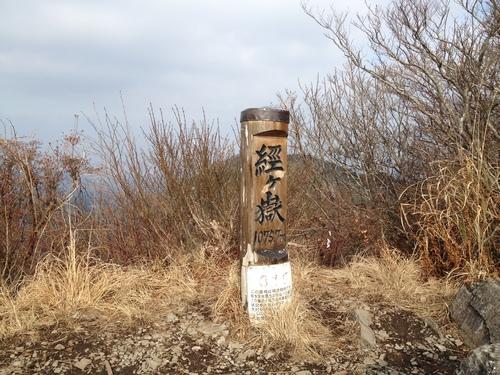 トレーニング山行 経ケ岳_b0161750_21292461.jpg