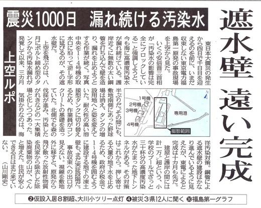 F1 震災1000日漏れ続ける汚染水 上空レポ 東京新聞_b0242956_23123863.jpg