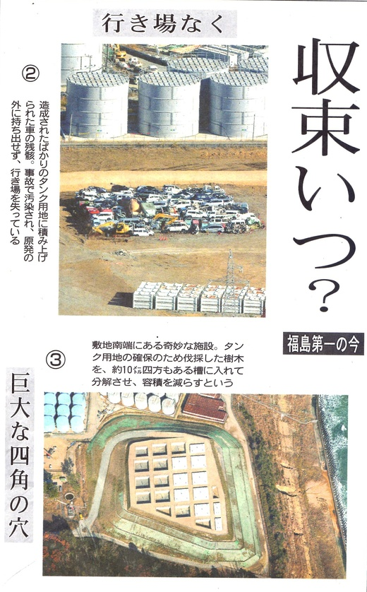 F1 震災1000日漏れ続ける汚染水 上空レポ 東京新聞_b0242956_23152069.jpg