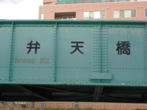 水門からスタ-ト_c0249569_18371596.jpg