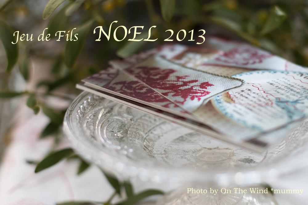 Jeu de Fils Noel 作品展のご報告(会場の様子など)_d0154507_10423615.jpg