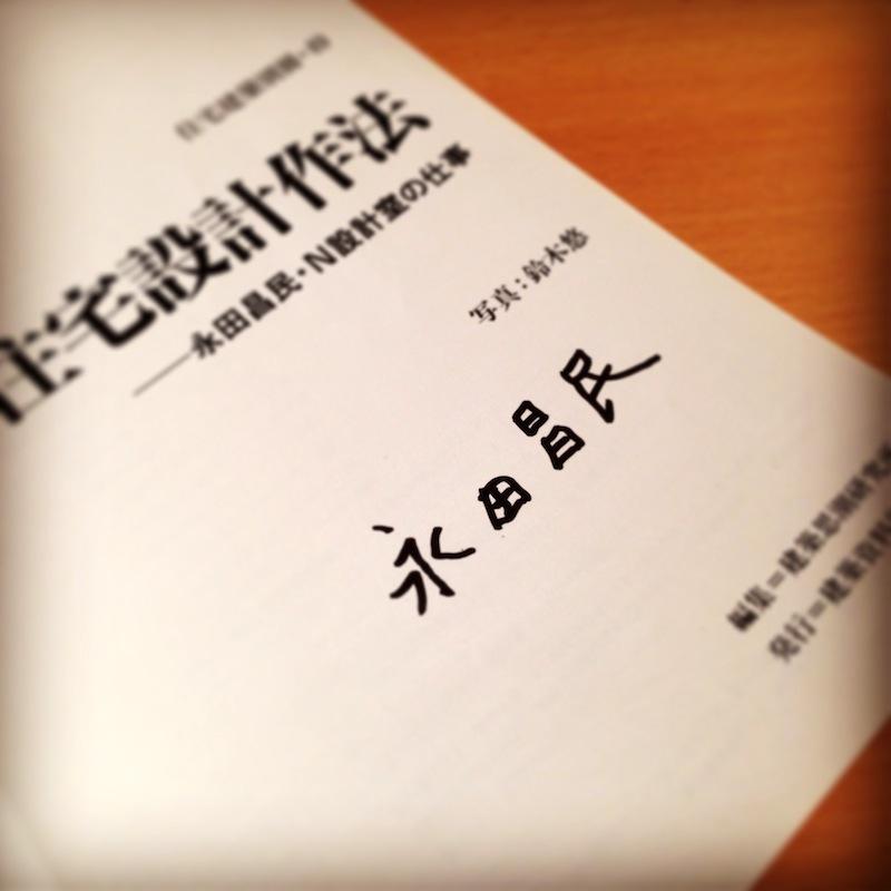 訃報 永田昌民氏_f0138807_00013407.jpg
