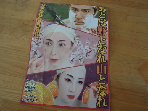 東京芸術劇場シアターウエスト 「あとは野となれ山となっれ」_e0116211_924288.jpg