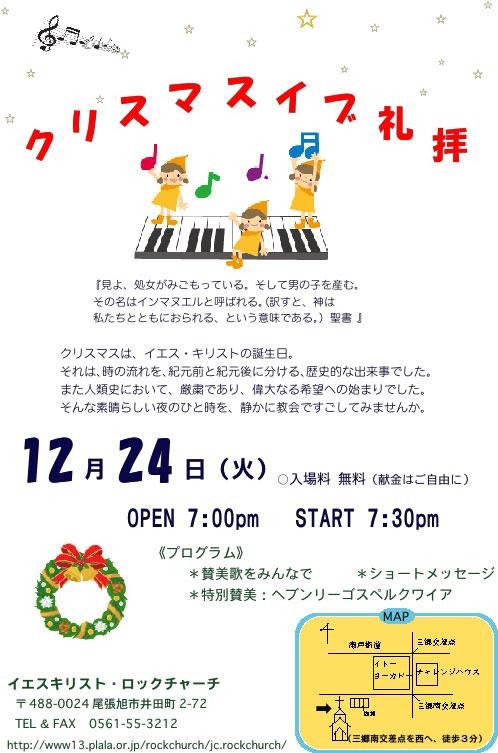 クリスマス関連のイベントのお知らせ!_d0120628_14425113.jpg