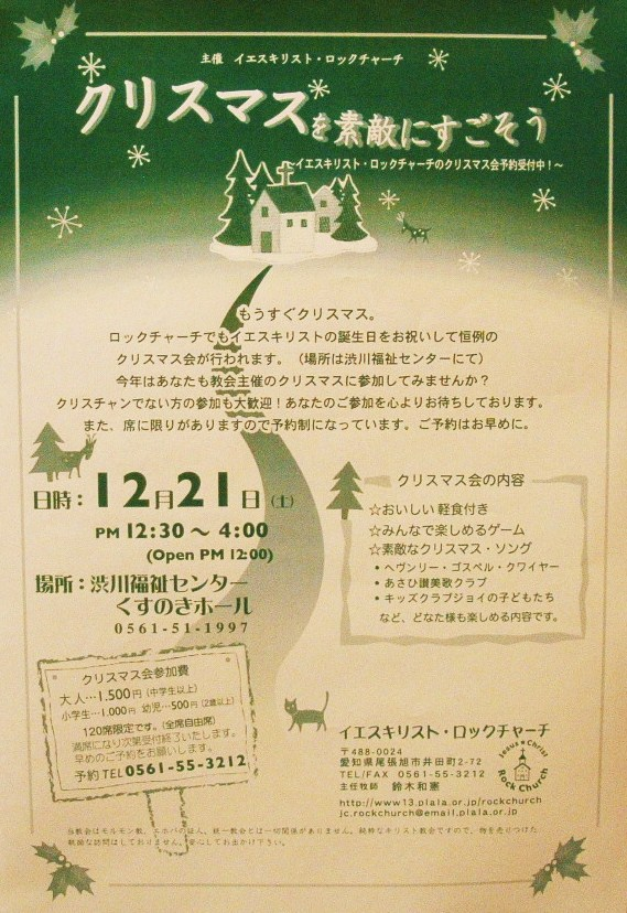 クリスマス関連のイベントのお知らせ!_d0120628_7341113.jpg