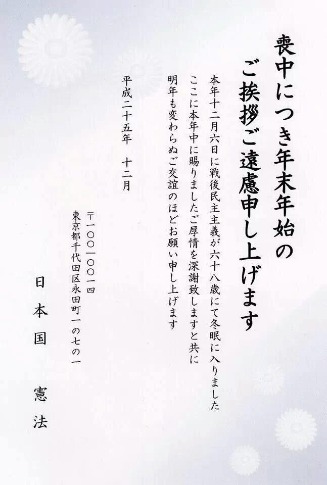 来年の自民・公明への年賀状辞退例文_c0024539_2113299.jpg