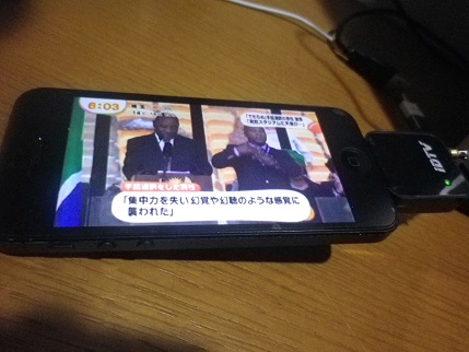 iphone用スピーカー、TVチューナーのその後_a0139242_5465953.jpg