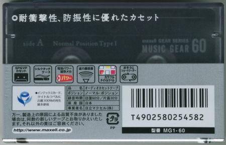 maxell MUSIC GEAR_f0232256_14245859.jpg