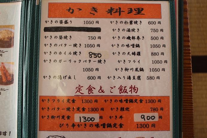 今から旬 安浦でカキが食べれるお店 PART2_e0175370_11563362.jpg