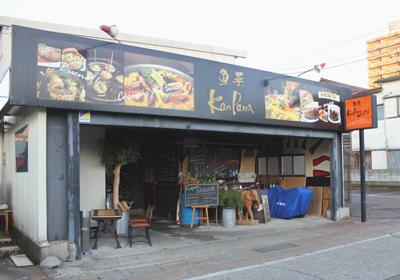 クリスマスディナーが楽しめる大衆酒場「魚菜KanPana」_d0250986_15311576.jpg