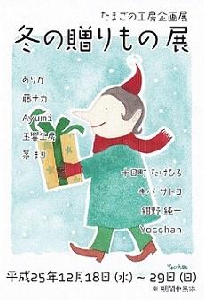 たまごの工房企画展 「冬の贈りもの」展_e0134502_22131685.jpg