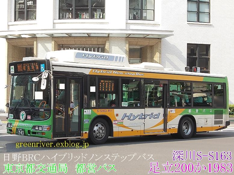 東京都交通局 S-S163_e0004218_19573013.jpg