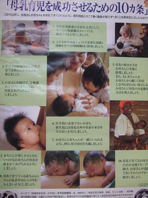 母乳育児_b0251421_10104731.jpg