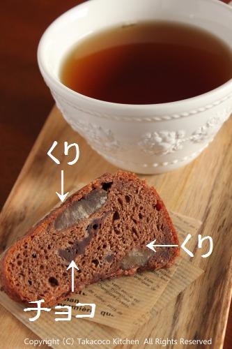パン教室で「チョコとマロングラッセのクグロフ」!_a0165538_16274772.jpg