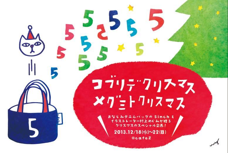 コブリデクリスマス×メグミトクリスマス_a0017350_2574780.jpg