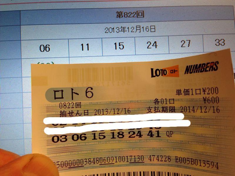おお!競馬に引き続き!ロトも当たってる(*☻-☻*) 1000円やけど、、_c0110051_18141691.jpg