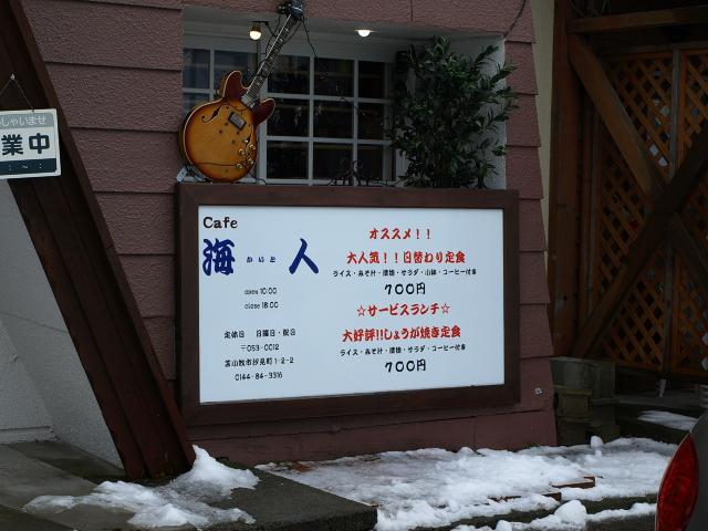 カフェ 海人(かいと)_d0153062_912819.jpg