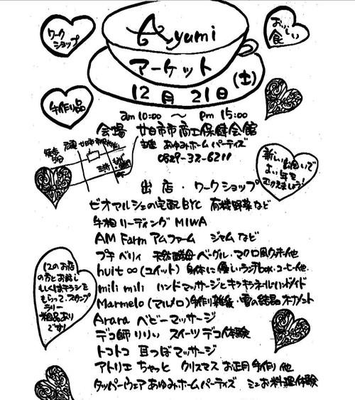 イベント情報in廿日市。_c0152074_2321332.jpg