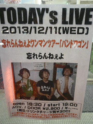 忘れらんねえよ新潟_e0290193_21474966.jpg