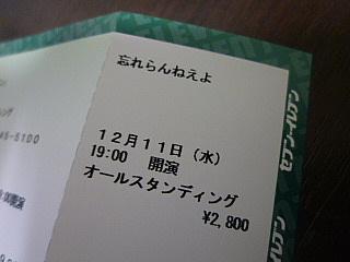 忘れらんねえよ新潟_e0290193_2232724.jpg