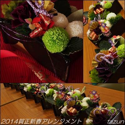 2014新春アレンジメント♪_d0144095_235255.jpg
