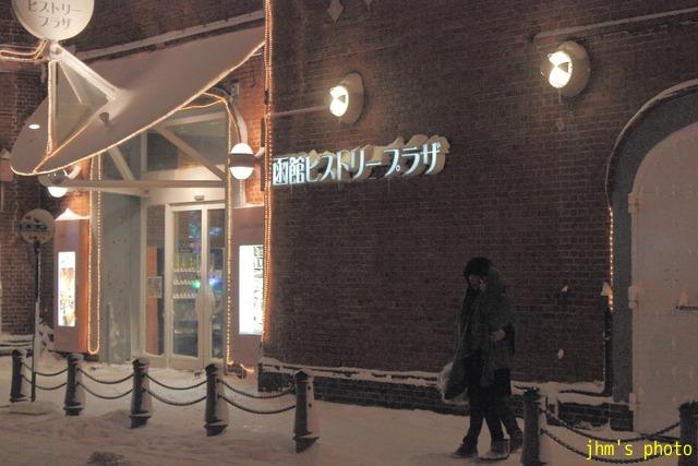 函館の不動産近況と今後について_a0158797_11414366.jpg