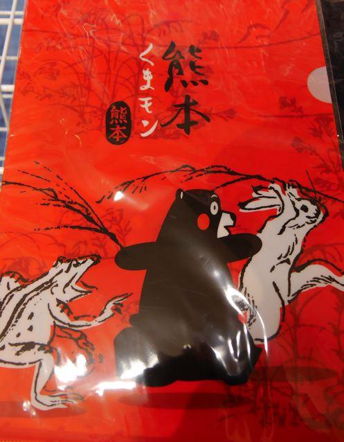 鳥獣戯画KUMAMON_f0144003_22394998.jpg