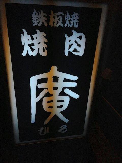 乳首の記憶  焼肉・鉄板焼き 廣_e0115904_7455444.jpg