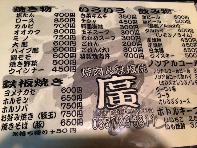 乳首の記憶  焼肉・鉄板焼き 廣_e0115904_7544989.jpg