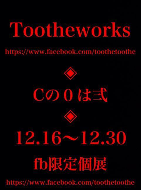 tootheworks._e0228408_17485330.jpg