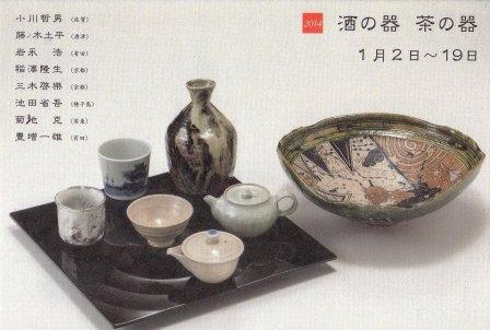 新春の展示会_d0247023_22442966.jpg