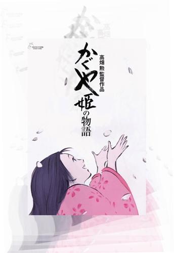「かぐや姫の物語」_c0026824_1019827.jpg