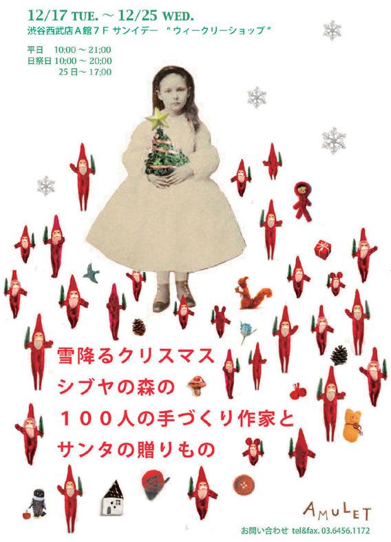 個展無事終了&シブヤの森のクリスマス展 _a0137727_120633.jpg