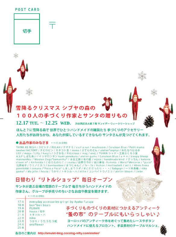 個展無事終了&シブヤの森のクリスマス展 _a0137727_965679.jpg