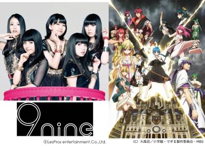 大人気アニメ『マギ』EDテーマは9nine(ナイン)に決定! 新曲は来年3月にリリース_e0025035_16282818.jpg