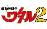 初のブルーレイ化 『魔神英雄伝ワタル2』 もBlu-ray BOX発売決定_e0025035_1813536.jpg