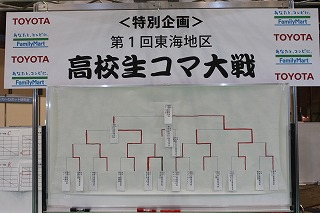高校生コマ大戦☆関商工編_a0272042_13153889.jpg