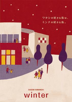 お仕事報告「させぼ五番街シーズンポスター」_f0103247_12595337.jpg