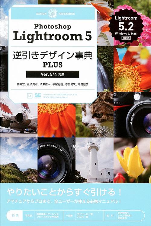 Photoshop Lightroom 5 逆引きデザイン事典PLUS [Ver.5/4対応] 本日発売!_b0229648_11291771.jpg