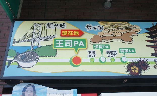 出雲の旅 (1) いわみ温泉 香遊館と香木の森公園_c0011649_18474113.jpg