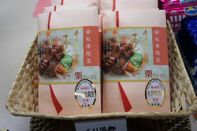 出雲の旅 (1) いわみ温泉 香遊館と香木の森公園_c0011649_1853387.jpg