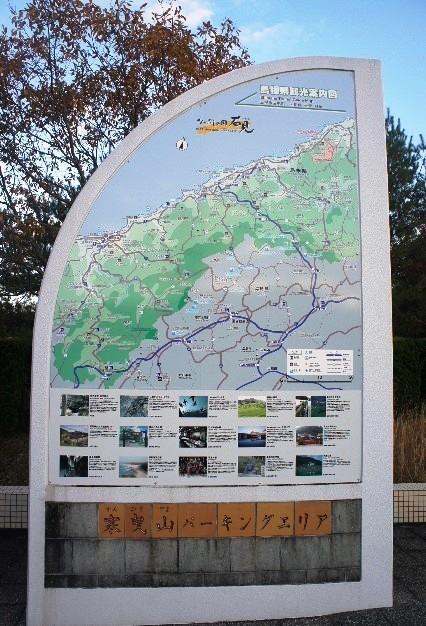 出雲の旅 (1) いわみ温泉 香遊館と香木の森公園_c0011649_19152926.jpg